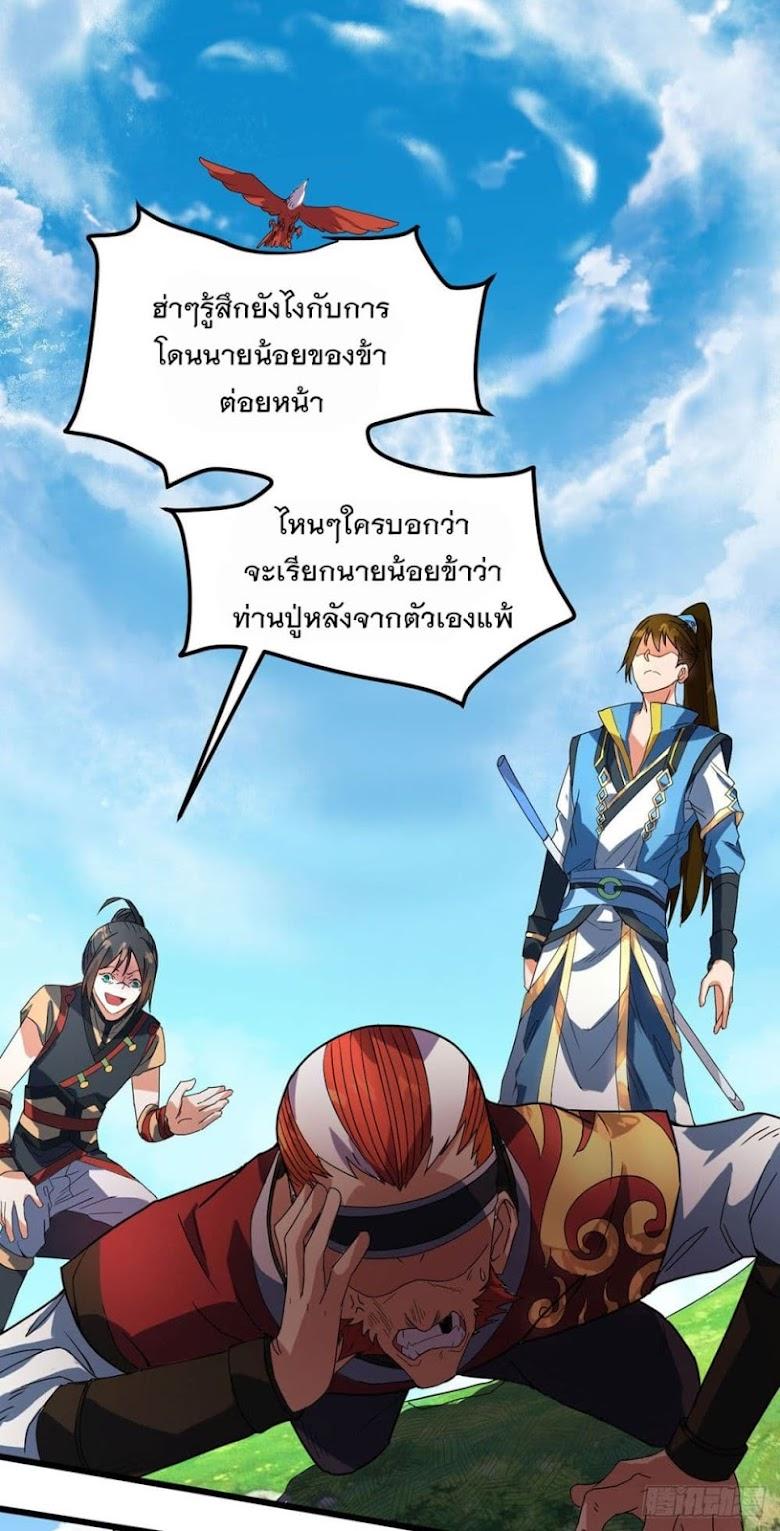 Danwu Supreme - หน้า 6