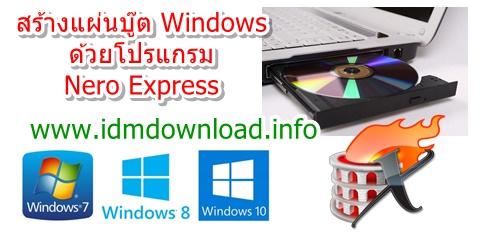 สร้างแผ่นติดตั้ง Windows ด้วยโปรแกรม Nero