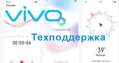Техническая поддержка Vivo