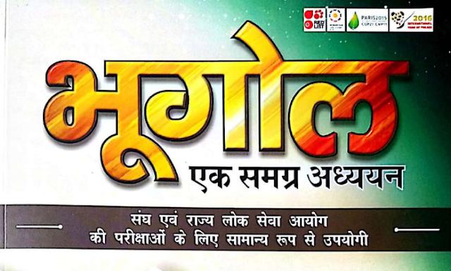 Geography By Mahesh Kumar Barnwal Book Pdf Hindi