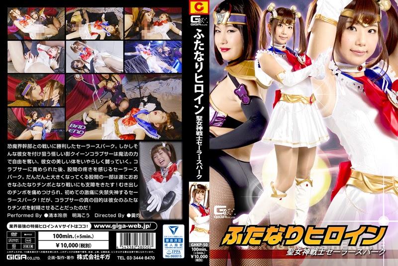 GHKP-50 Hermaphrodite Heroine -Sailor Spark