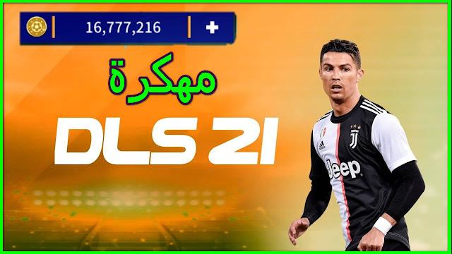 تحميل لعبة DLS 2021 - لعبة Dream League 2021 مهكرة للاندرويد برابط مباشر