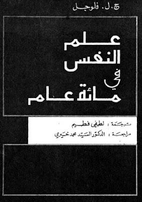 تحميل كتاب علم النفس فى مائة عام  جون كارل فلوغيل