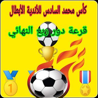 قرعة ربع ونصف نهائي كاس محمد السادس للأندية الأبطال في الوطن العربي
