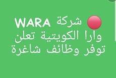 شركة وارا الكويتية تعلن توفر وظائف شاغرة