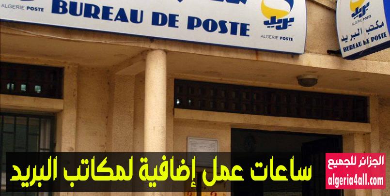 ساعات عمل إضافية لمكاتب البريد,رمضان 2020 : ساعات عمل إضافية لمكاتب البريد لسحب الأموال قبل رمضان.,