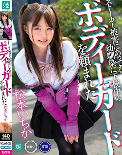 MKON-031 Ichika Matsumoto Was Asked By A Childhood Friend Who Was A Stalker And Was Asked To Be A Bodyguard While Leaving School