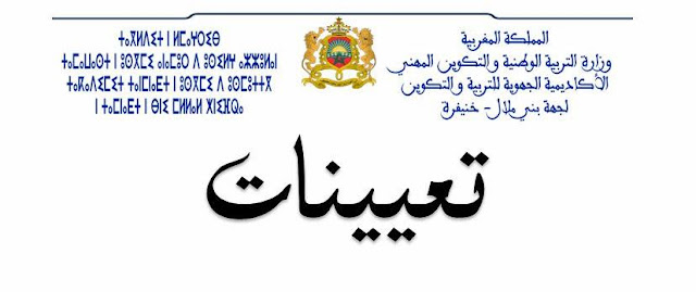 صدور قرارات تعيين رؤساء الأقسام بالأكاديمية الجهوية للتربية والتكوين لجهة بني ملال خنيفرة