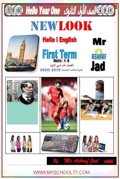 مذكرة اللغة الانجليزية للصف الأول الثانوى المنهج الجديد ترم اول 2020 مستر أشرف جاد
