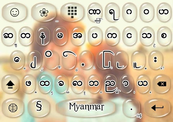 Water Keyboard APK