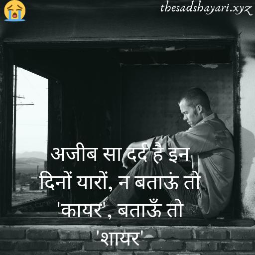 10+ sad shayari hindi