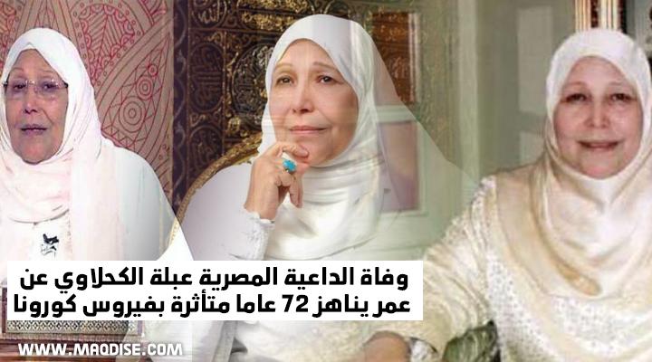 وفاة الداعية المصرية عبلة الكحلاوي عن عمر يناهز 72 عاما متأثرة بفيروس كورونا
