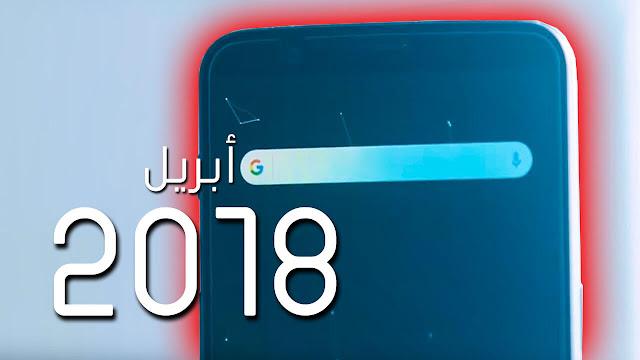 افضل 10 تطبيقات اندرويد كلها رهيبة - ابريل 2018