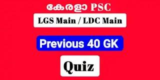 LDC Main 2021 / LGS Main 2021 Previous GK Questions  Quiz