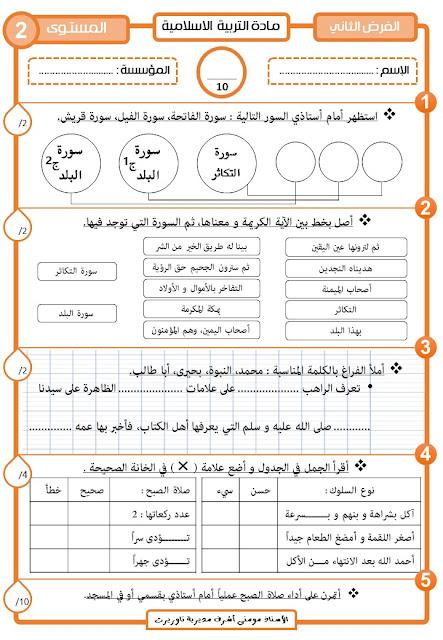 الفرض الثاني الأسدوس الأول اللغة العربية المستوى الثاني بشكل جميل
