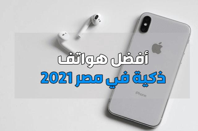 أفضل هواتف ذكيه لعام 2021