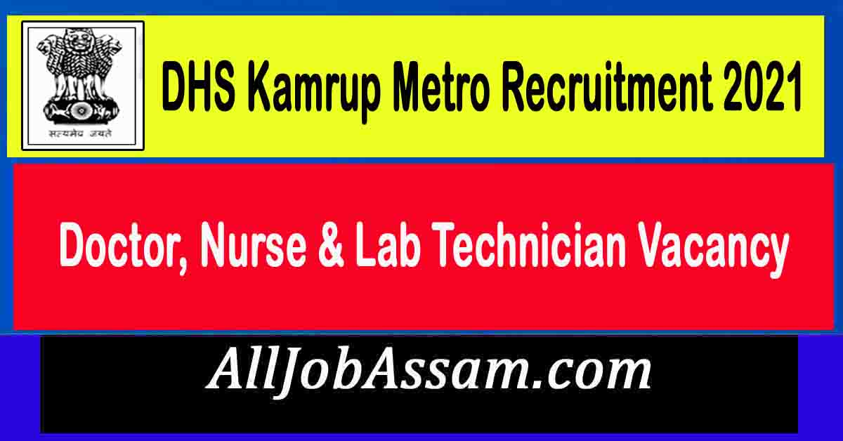 DHS Kamrup Metro Recruitment 2021