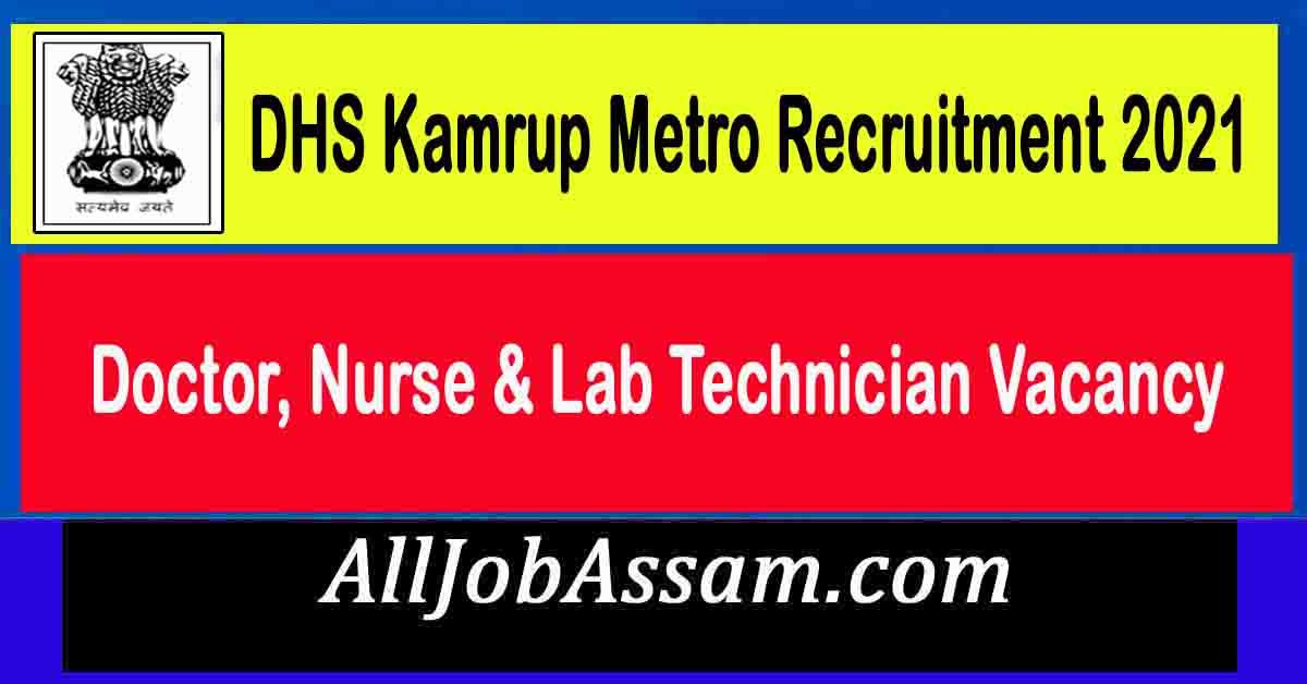 DHS Kamrup Metro Recruitment 2021