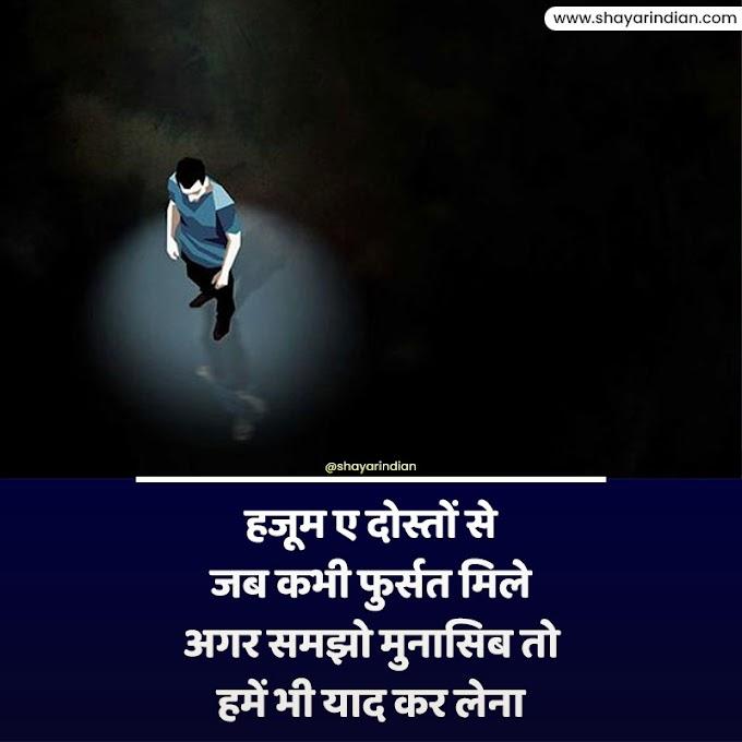हजूम ए दोस्तों से जब कभी फुर्सत मिले - Dosti Status