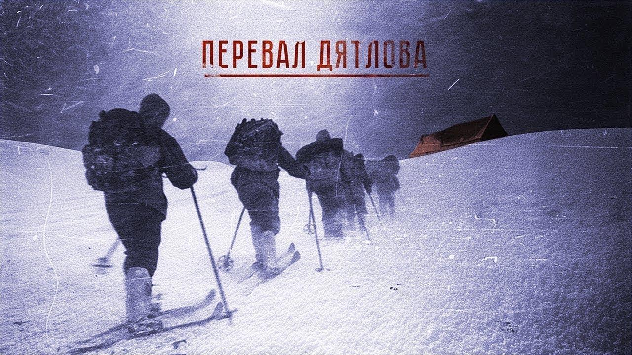 Музыка из сериала – Перевал Дятлова