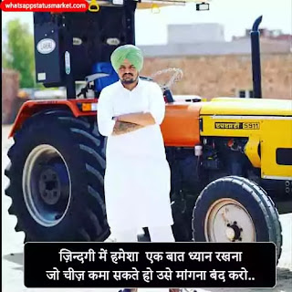 Punjabi kisan ki shayari image