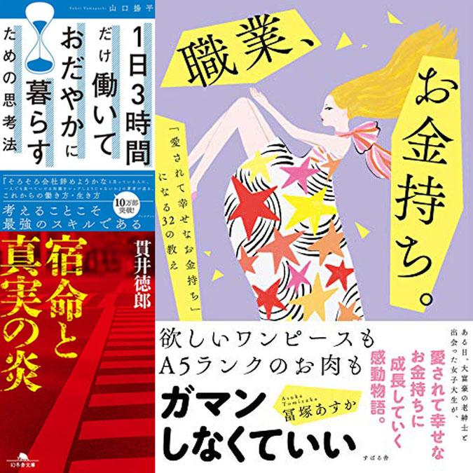 【オールジャンル】Kindle月替わりセール 今月限りの特別価格(4/30まで)