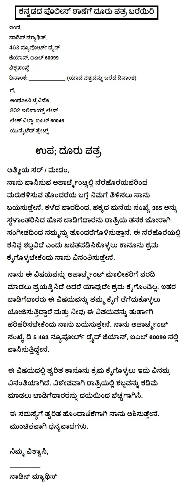 How to Write Complaint Letter to Police Station in Kannada
