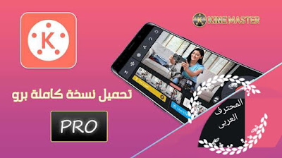عملاق مونتاج الفيديوهات من الهاتف kinemaster النسخة الكاملة مجانا إصدار 2021