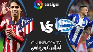 مشاهدة مباراة أتلتيكو مدريد وألافيس بث مباشر اليوم 03-02-2021 في الدوري الإسباني