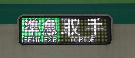 小田急電鉄 千代田線直通 準急 取手行き2 東京メトロ16000系