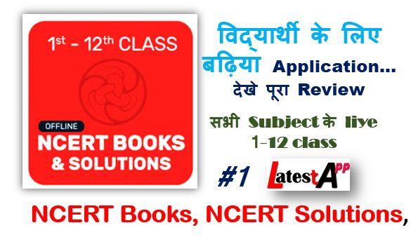 NCERT Books, NCERT Solutions, NCERT Solutions app - LatestApp