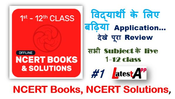ncert books, ncert solutions,ncert solutions app in hindi,education apps for students, ncert solution offline app, ncert book ,solution app, latestapp, hindisoftonic