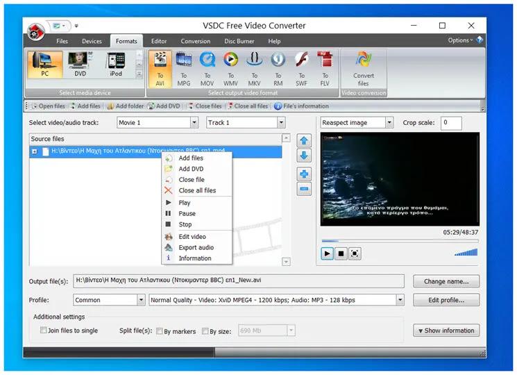 VSDC Free Video Converter : Γρήγορος, ισχυρός  και με πολλές δυνατότητες  μετατροπέας βίντεο