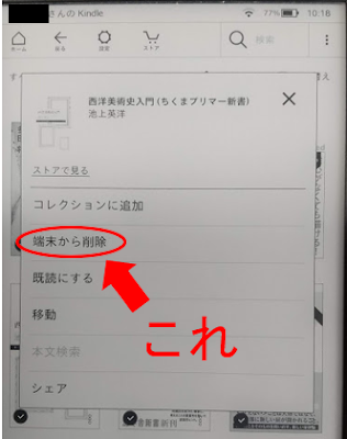 Kindle端末からの本の削除方法その4_端末から削除を選択