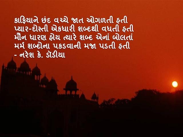 काफियाने छंद वच्चे जात ओगळती हती  Gujarati Muktak By Naresh K. Dodia