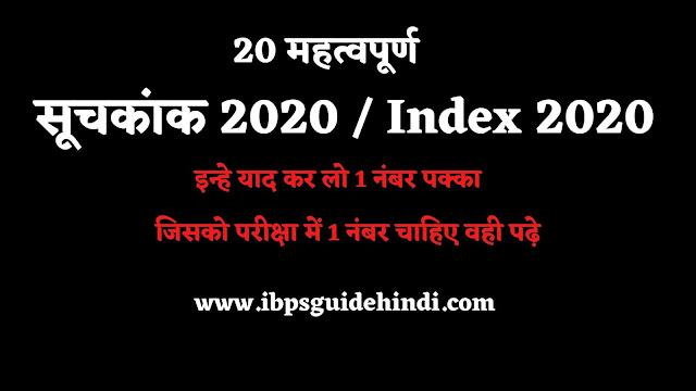20 महत्वपूर्ण सूचकांक 2020 में भारत का स्थान तथा प्रथम कौन हैं  | 20 Important Index 2020