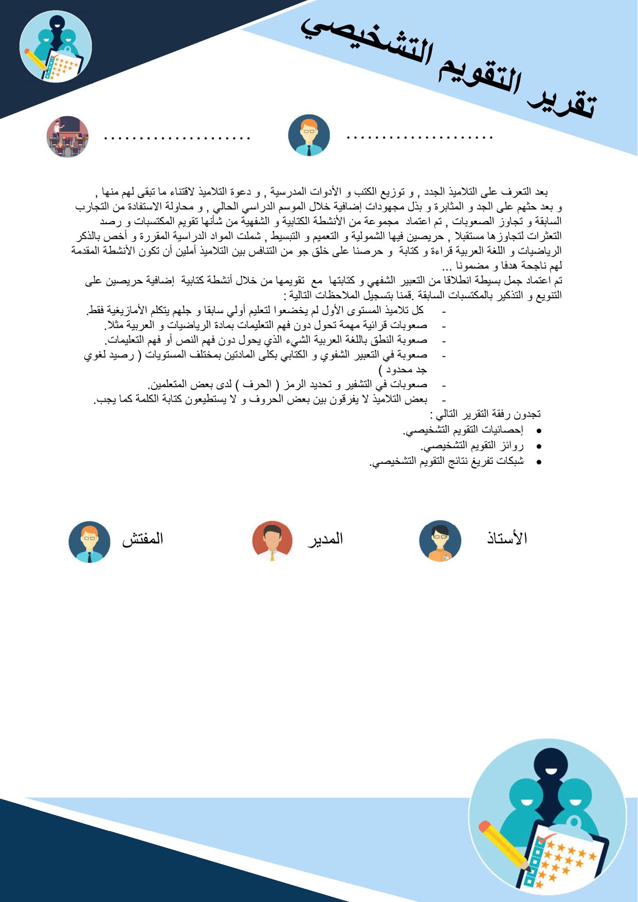 تقرير التقويم التشخيصي باللغة العربية - وثائق البروفيسور.
