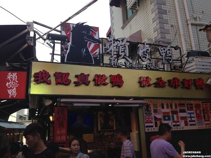 食|中國【廈門】賴皮鴨-我認真做鴨、做全球好鴨
