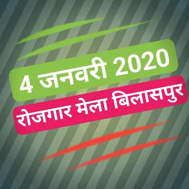 जनवरी 4 को आईटीआई बिलासपुर में लगेगा रोजगार मेला