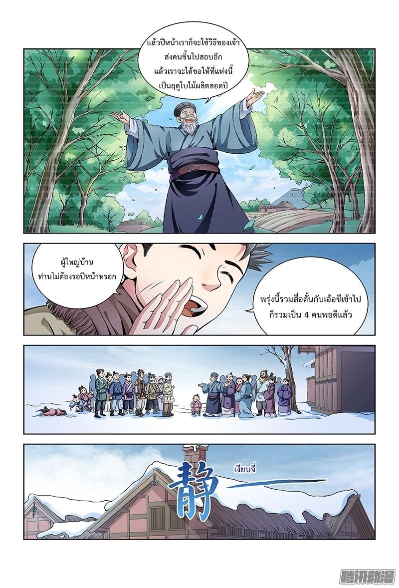 อ่านการ์ตูน Call Me God! 11 ภาพที่ 10