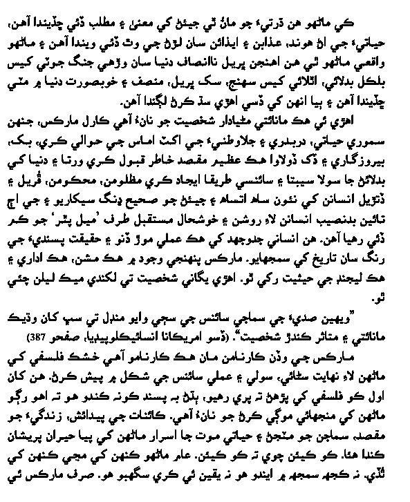 Karl Marx Hayathi Jo Mukhtasar Ahwal by Rasul Bux Palejo