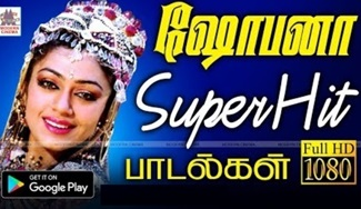 Shobana Super Hit Songs