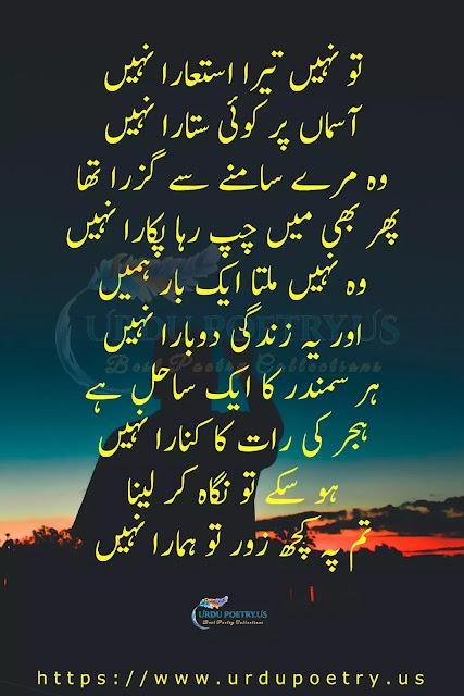 Amjad Islam Amjad Poetry