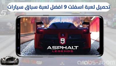 تنزيل لعبة اسفلت 9 asphalt أفضل لعبة سباق السيارات مجانا