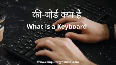 What is a Keyboard - Computer Gyan Hindi
