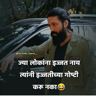 Marathi Attitude Status With Images