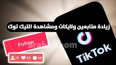 افضل طرق لزيادة متابعين التيك توك Tik Tok مجانا