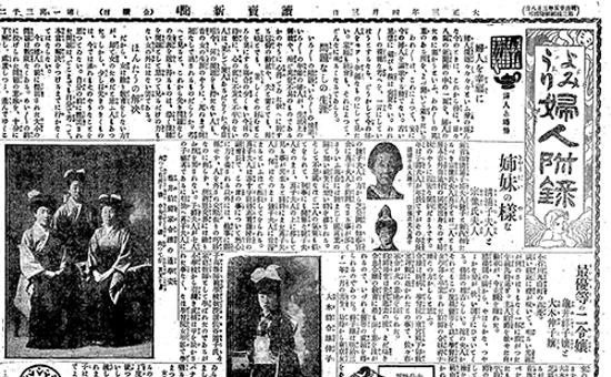 Yomiuri Fujin Furoku, 1914