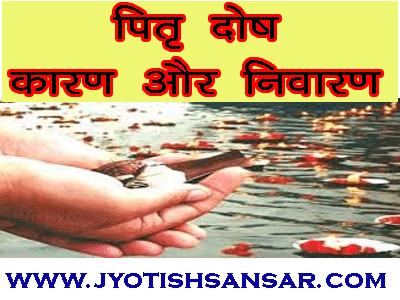 jyotish anusar pitru dosh nivaran ke upay