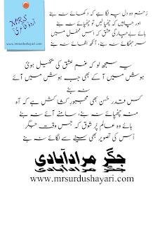 جگر مرادآبادی کی شاعری خوبصورت تصاویر کے ساتھ